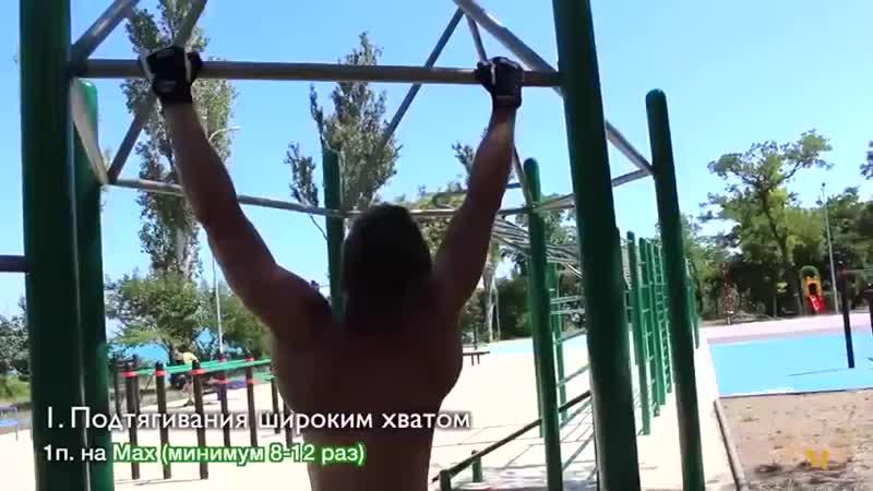 Как накачать спину. Мощная тренировка спины без железа! rfr yfrfxfnm cgbye. vjoyfz nhtybhjdrf cgbys ,tp ;tktpf! rfr yfrfxfnm cgb