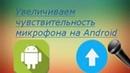 Как увеличить чувствительность микрофона на Android
