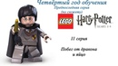 11 серия   Lego Harry Potter 1-4 years   прохождение на 100%