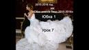 Свадебные юбки класса Люкс 2015-2016.Урок №7