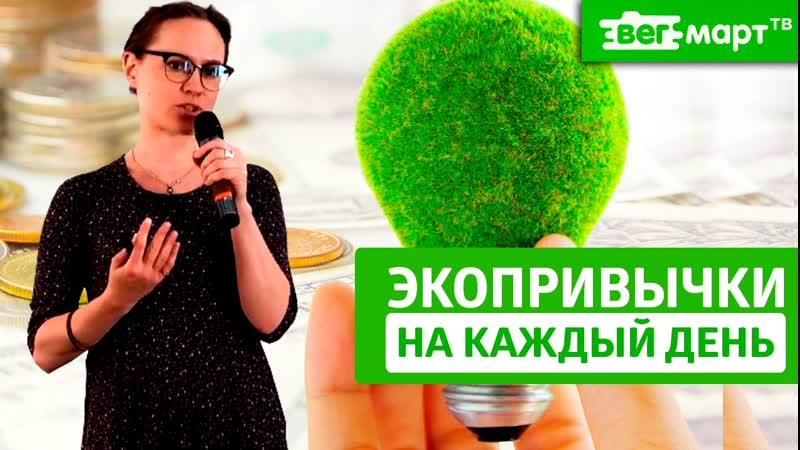 Экологические привычки в повседневной жизни. Как поменять привычки и научиться э