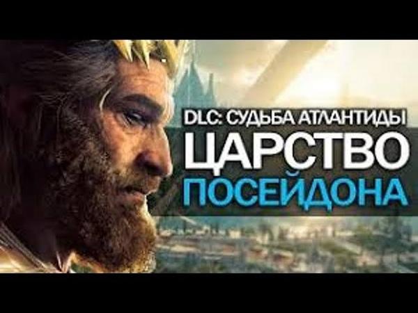 Прохождение Assassins Creed Odysey 1Кара Атлантиды 3 часть игры 4к Без комментариев