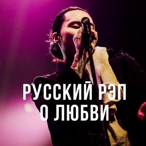 Рэп про любовь