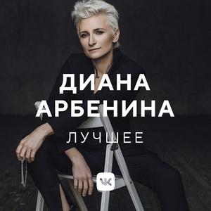 Диана Арбенина: лучшее