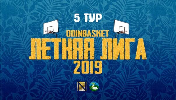 Летняя Лига 2019. 5 тур