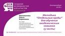 Ольга Шаповалова Методика - Отдельные пробы - для обучения академическим навыкам 3 часть