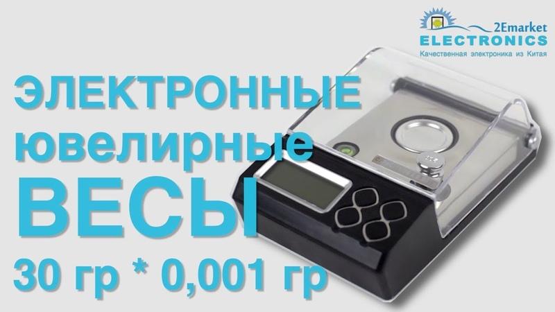 Электронные ювелирные весы 30 гр * 0 001 гр