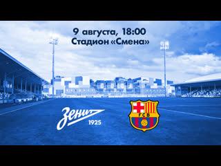 Товарищеский матч: Зенит-2  Барселона-м