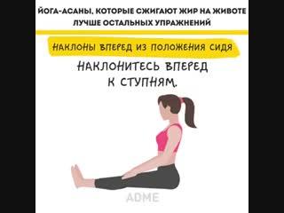 Женские Хитрости () йога для плоского живота