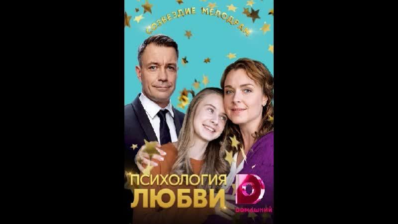 П-сихология л-юбви 1-4 серия (2019) HD 720
