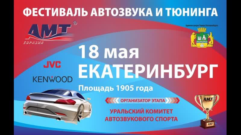 Амт 2019 Екатеринбург