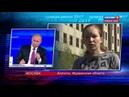 Прямая линия с президентом Апатиты Дарья Старикова