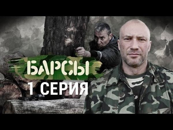 Барс 1 сезон сериал смотреть онлайн бесплатно в HD 720p