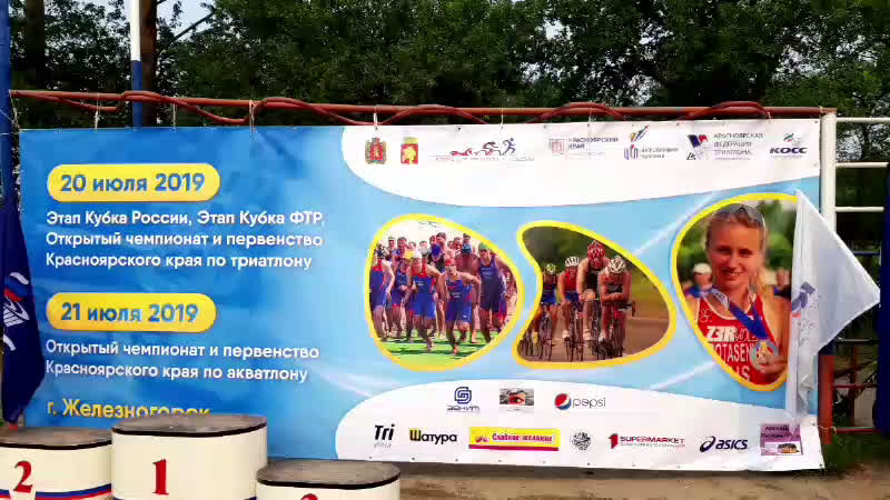 Акватлон Фестиваль триатлона Железногорс Красноярский край