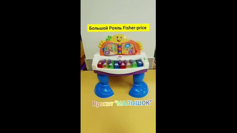 Большой Рояль Fisher price