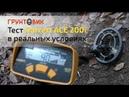 Тест Garrett АСЕ 200i реальный коп в лесной местности
