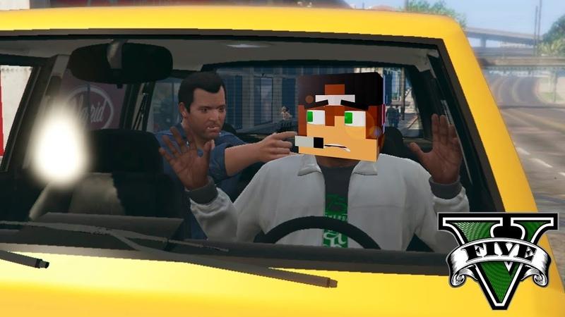 МЕНЯ ЧУТЬ НЕ ЗАСТРЕЛИЛ МАЙКЛ|Grand Theft Auto V 1