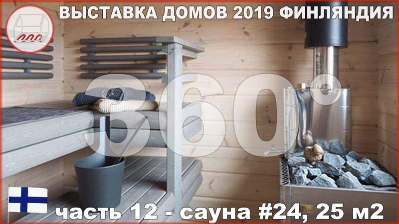 Дом сауна 25 м2 из бруса кухня гостиная с камином терраса раздевалка и сауна 360°