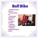 Велотренажер Ball-bike