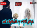 И РЕП ЮТУБА КАФОНД МА ГАРИБМ У ТУЙ ДОРА ХИТ 2019