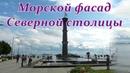 Морской фасад Санкт Петербурга Парк 300 летия Санкт Петербурга 13 июля 2019 года Saint Petersburg