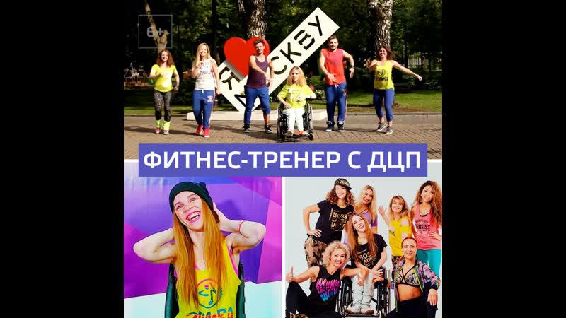 Фитнес-тренер с ДЦП — Москва 24