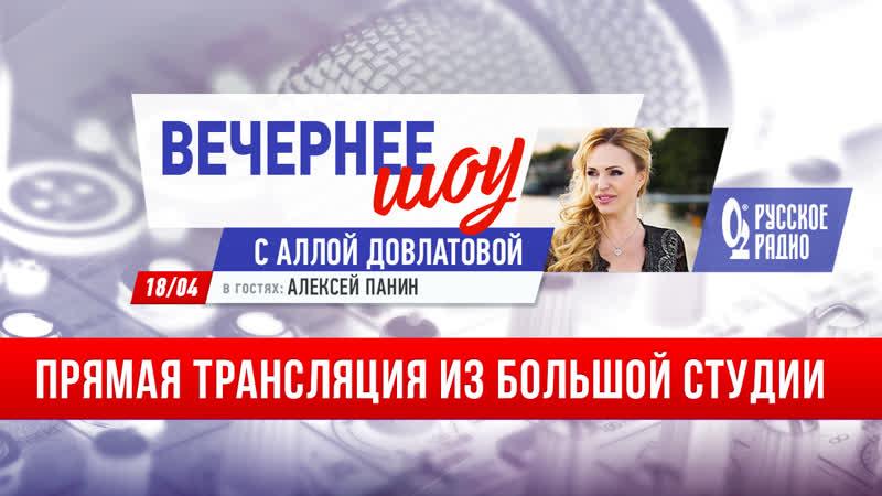 Алексей Панин в Вечернем шоу Аллы Довлатовой