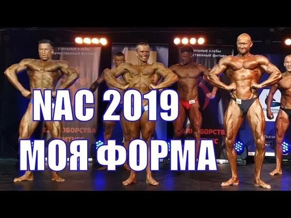 Фитнес-блог Юрия Спасокукоцкого • Моя форма на Чемпионате России по бодибилдингу NAC 2019