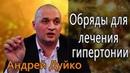 ТРИ ОБРЯДА ДЛЯ ЛЕЧЕНИЯ ГИПЕРТОНИИ. Андрей Дуйко Школа Кайлас