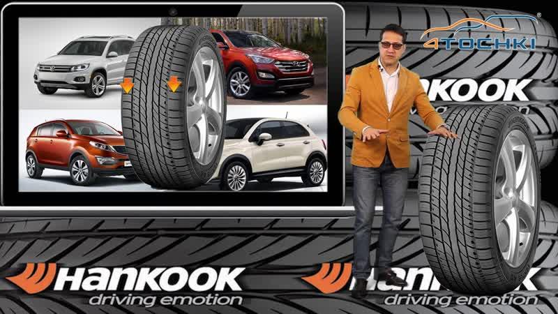 Летняя шина Hankook Ventus AS RH07 на 4 точки. Шины и диски 4точки - Wheels Tyres