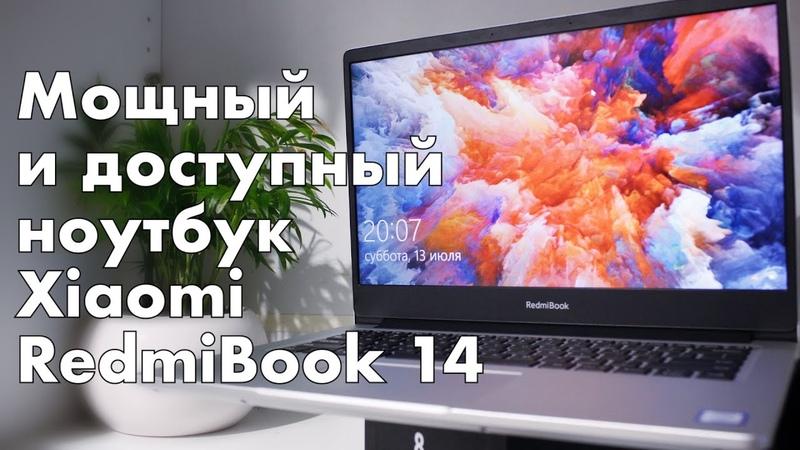 RedmiBook 14 - доступный аналог MacBook Air от Xiaomi