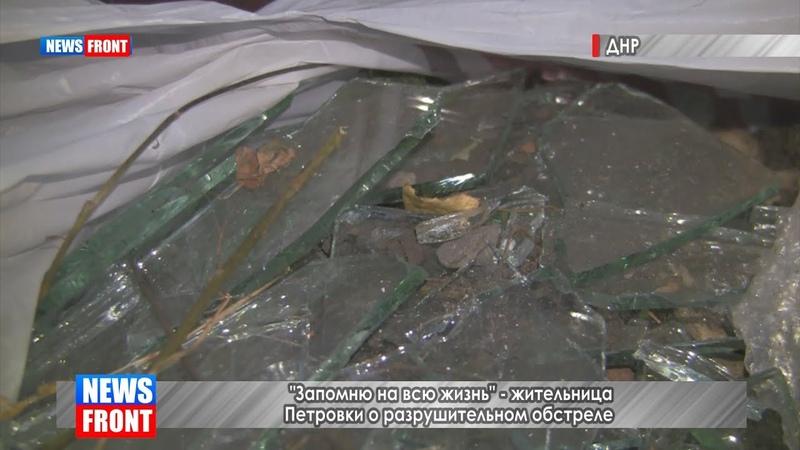 Запомню на всю жизнь: жительница Петровки о разрушительном обстреле ВСУ