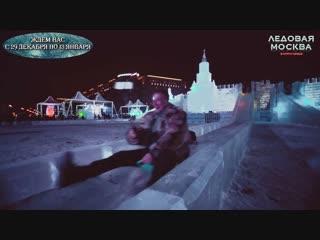 Поздравление с Новым годом! Приглашение на Ледовую Москву
