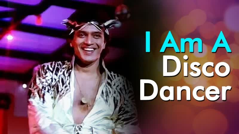 I am disco dancer с рус.суб (Фильм Танцор Диско, Митхун Ч) Виджай Бенедикт