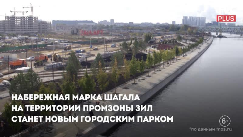 Набережная Марка Шагала