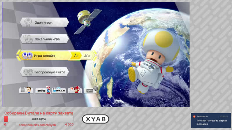 Mario Kart 8 Deluxe с подписчиками — XYAB LIVE