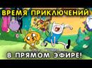 ВРЕМЯ ПРИКЛЮЧЕНИЙ В ПРЯМОМ ЭФИРЕ!