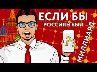 Если бы россиян был миллиард