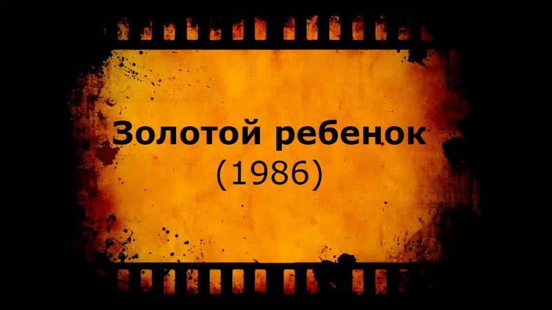 Кино АLive 498 T h e Gol den Child MaximuM