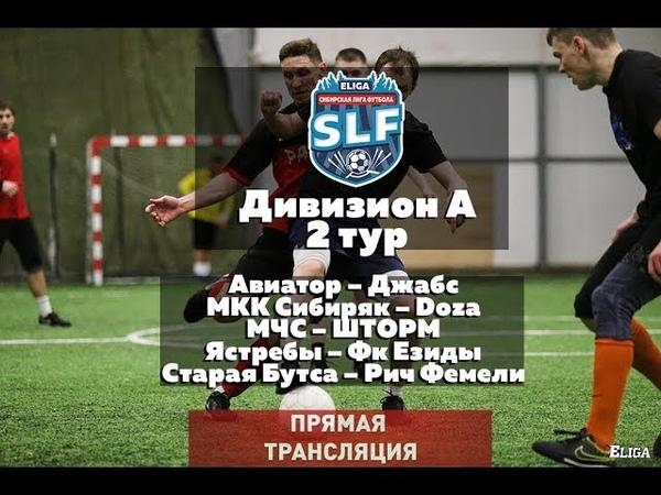 Онлайн трансляция SLF Лига. Дивизион А 2 тур | VII сезон 2019