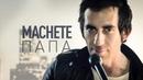 MACHETE - Папа (Official Music Video)