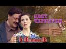 Цвет черемухи / 2012 (мелодрама). 6-10 серия из 16 HD