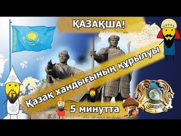 ҚАЗАҚША Қазақтар қайдан шықты Қазақ хандығының құрылуы 5 минутта Шыңғысханның қазақтарға ықпалы