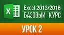 Обучение Excel 2013/2016. Урок 2