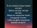 Анна Боронина- Васаби (текст песни,lyric video)