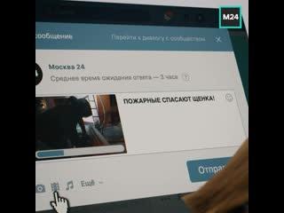 Подписывайтесь на страницу Москва 24
