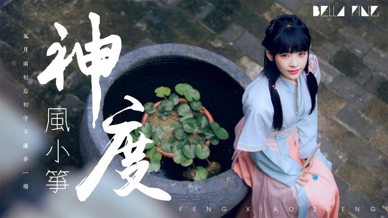 風小箏 - 神度【歌詞字幕 / 完整高清音質】♫「相守不過夢一場...」Feng Xiao Zheng - Deity