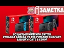 Розыгрыш новой ревизии Nintendo Switch Dynamax Camera Baldur's Gate в eShop