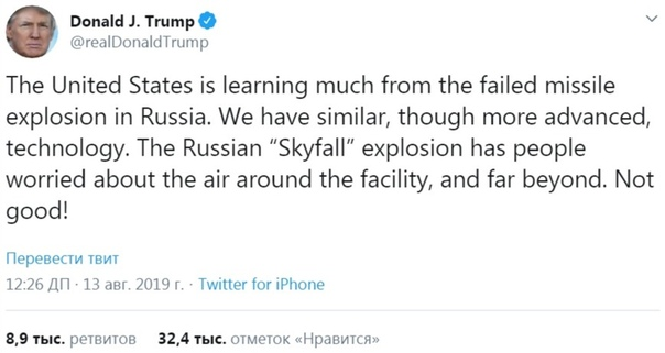 Трамп заявил, что в России взорвалась крылатая ракета с ядерной энергетической установкой «Буревестник»