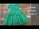 Платье вязаное крючком на девочку 2,5-3 года /Часть 2/knitted dress